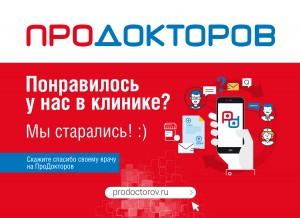 доктор профи тамбов телефон регистратуры